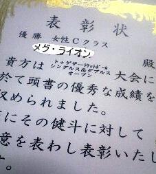 051103yuushou