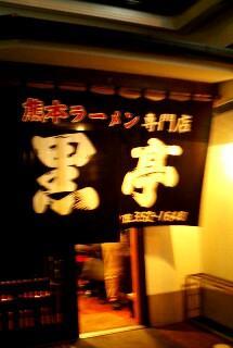 Kokutei